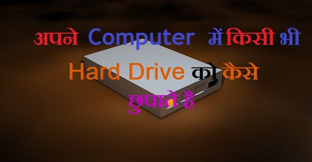 How to hide hard disk drive