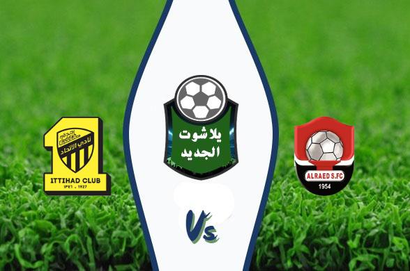 نتيجة مباراة الإتحاد والرائد اليوم الجمعة 31-01-2020 الدوري السعودي
