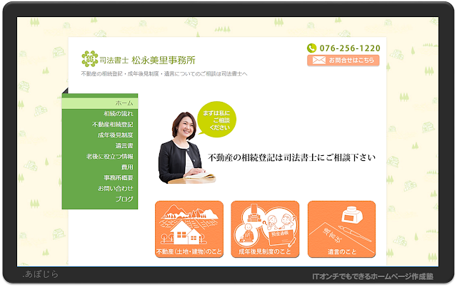 司法書士松永美里事務所ホームページ