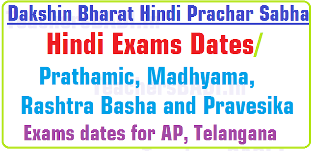 Dakshin Bharat Hindi Prachar Sabha,Hindi Exams Dates,AP,Telangana 2017