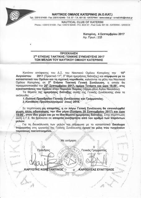 Πρόσκληση 2ης ετήσιας τακτικής Γ.Σ. 2017 των μελών του Ναυτικού Ομίλου Κατερίνης.