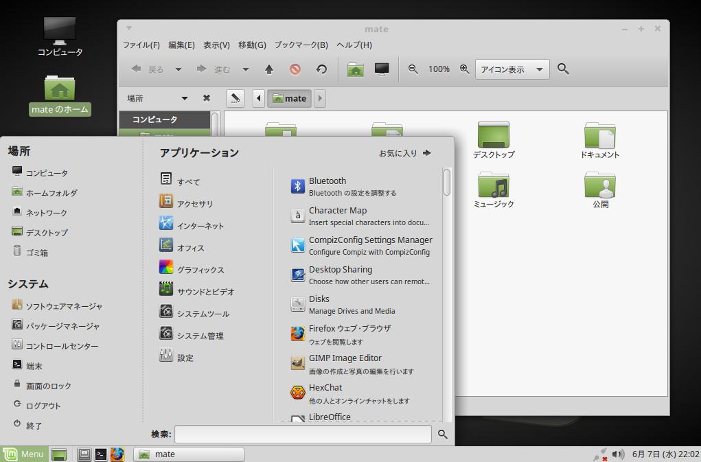 Linux Mint 18.2 MATE Editionの新機能と変更点