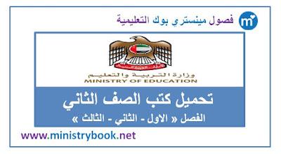 تحميل كتب الصف الثاني الابتدائي الامارات 2018-2019-2020-2021