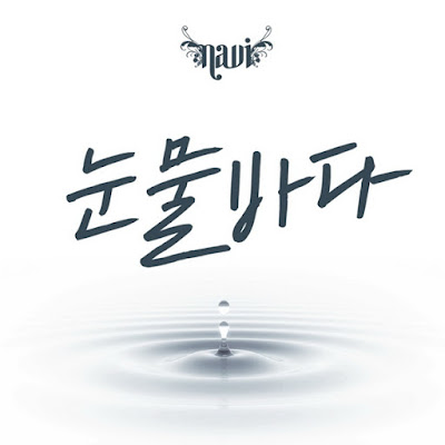 Navi (나비) – Sea Of Tears