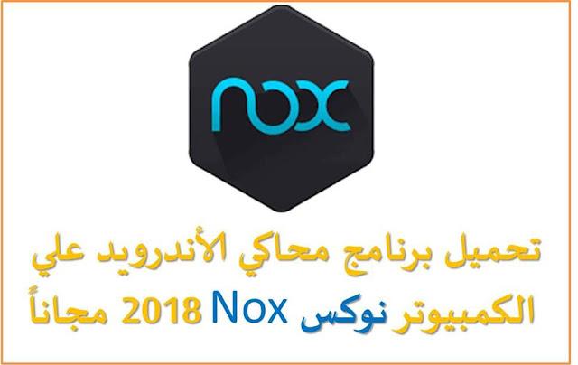 Download NoxPlayer 6.0.5.3