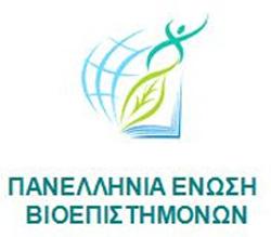 Ανακοίνωση της Πανελλήνιας Ένωσης Βιοεπιστημόνων (Π.Ε.Β.) επί του Σχεδίου Νόμου για το Λύκειο