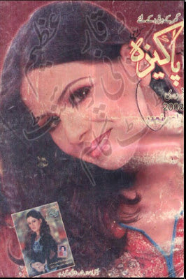 Pakeezah Digest February 2008