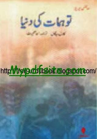 Qanoon e Taraqi By Q S  Khan ~ Free English and urdu Books Download