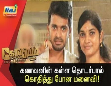 Koppiyam 08-03-2018 Raj Tv