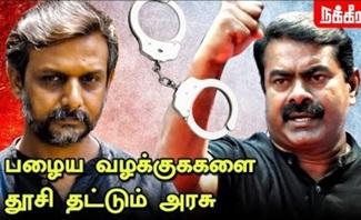 Thirumurugan Gandhi Arrest | Seeman | Velmurugan
