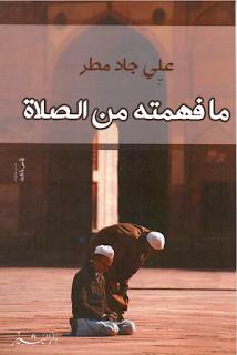 كتاب ما فهمته من الصلاة pdf للكاتب علي جاد مطر