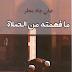 كتاب ما فهمته من الصلاة pdf علي جاد مطر