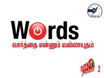 Word - The Powerful Tool
