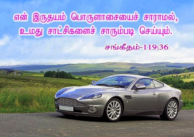 Christian Tamil Desktop Bible Verse Wallpapers