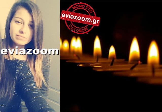 Εύβοια: Ανείπωτος θρήνος στην Αρτάκη για την 16χρονη Μαρία που «έφυγε» από την ζωή! (ΦΩΤΟ)