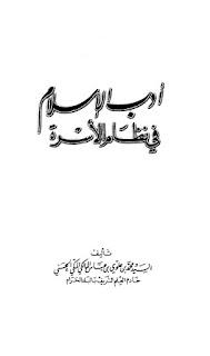 Adab al-Islam Fi Nidzam al-Usrah