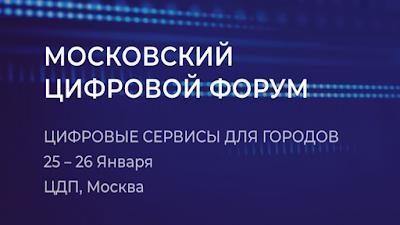 25-26 января в Москве пройдет Московский Цифровой Форум
