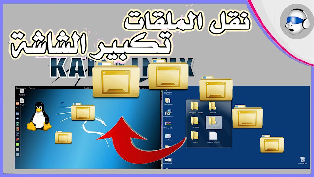 """title=""""وبعد طول انتظار طريقة نقل الملفات من والى النظامين من الويندوز الى kali linux في vmware,تثبيت أدوات vmware على kali linux,تثبيت ادوات vm ware في نظام kali linux,تحويل الملفات من نظام ويندوز الى kali linux,الاختراق kali linux,مشاركة الملفات,مشكلة تحويل الملفات من نظام ويندوز الى kali linux,شرح kali linux,مشاركة الملفات بين جهاز وهمي vmware"""""""