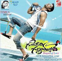 Gunde Jaari Gallanthayyinde Songs Download, Gunde Jaari Gallanthayyinde 2013 Mp3 Songs Free Download, Gundejaari Gallantayyinde Audio Songs Free Download