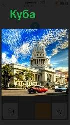 улицы Кубы с машинами и зданиями