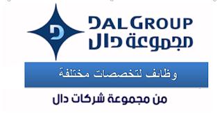 مجموعة شركات دال