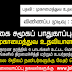 Management Assistant - Sri Lankan Social Security Board