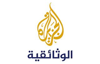تردد قناة الجزيرة الوثائقية الجديد 2020