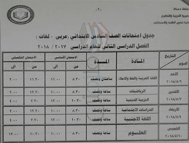 جدول امتحانات الصف السادس الابتدائي 2018 الترم الثاني محافظة دمياط