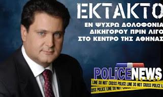 Τώρα: Οι πρώτες εικόνες από το σημείο της εν ψυχρώ δολοφονίας του γνωστού δικηγόρου στο κέντρο της Αθήνας
