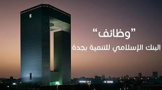 رابط التقديم في وظائف البنك الإسلامي للتنمية بجدة – وظائف جدة اليوم بالبنك الإسلامي للتنمية وشروط التقديم