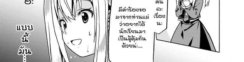 อ่านการ์ตูน Douyara Watashi no Karada wa Kanzen Muteki no You desu ne ตอนที่ 20 หน้าที่ 64