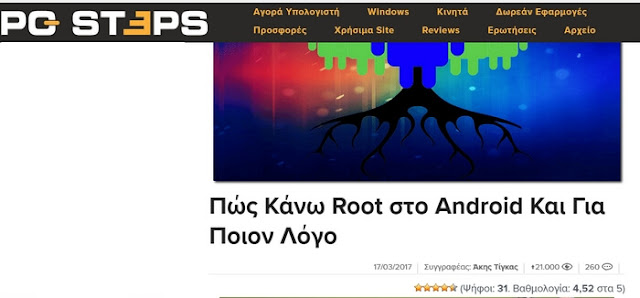Root από τον Εκδότη βιβλίων