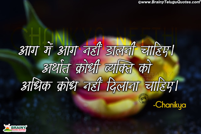 chaniya neethi quotes in hindi-hindi shayari-best hindi quotes by chanikya-most inspirational words by chanikya