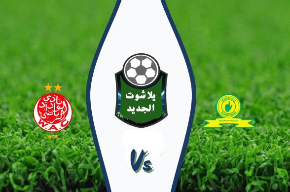 نتيجة مباراة الوداد وصن داونز اليوم السبت 1-01-2020 دوري أبطال أفريقيا