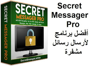 Secret Messager Pro أفضل برنامج لأرسال رسائل مشفرة