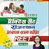 Upkar's REET Practice Sets Class 1-5 Hindi | Download PDF