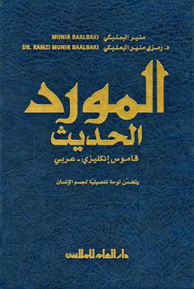 قاموس جيولوجي انجليزي عربي pdf