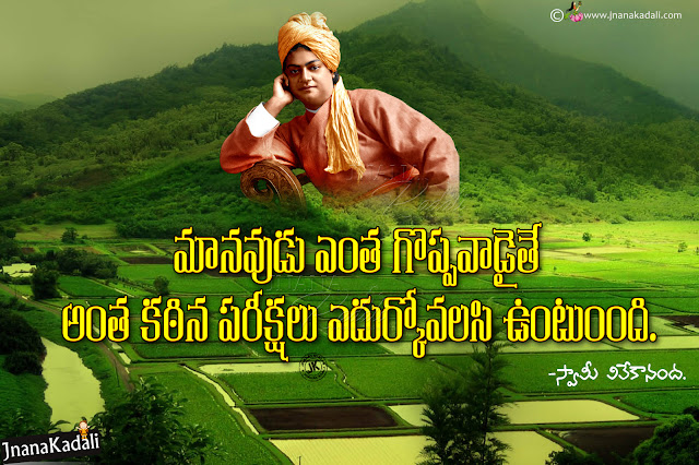 swami vivekananda quotes images, telugu swami vivekananda hd wallpapers, best telugu vivekananda quotes