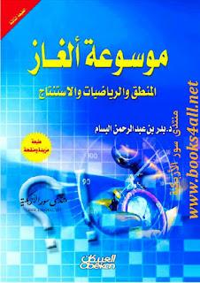 تحميل كتاب موسوعة ألغاز المنطق والرياضياتت والاستنتاج pdf