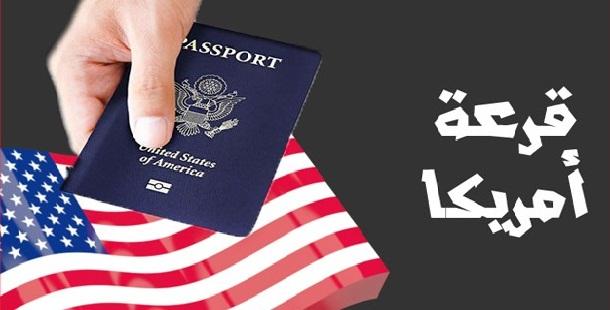 موعد التقديم في قرعة الهجرة العشوائية لامريكا 2019 DV Lottery لوتري امريكا