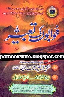 khawaboon-ki-tabeer-pdf