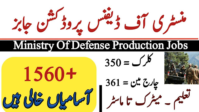 1560+Vacancy Ministry of Defence Production Jobs 2020 Apply Online