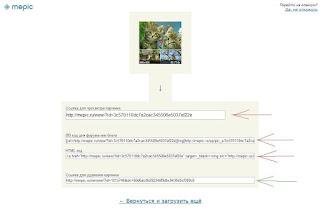 Сервис Мепик, загружаем изображение и получаем адреса ссылок для форума, просмотра и на удаление.