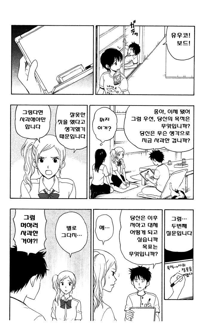 유가미 군에게는 친구가 없다 11화의 23번째 이미지, 표시되지않는다면 오류제보부탁드려요!