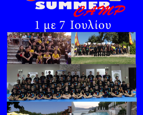Kung Fu Summer Camp 1-7 Ιουλίου 2019