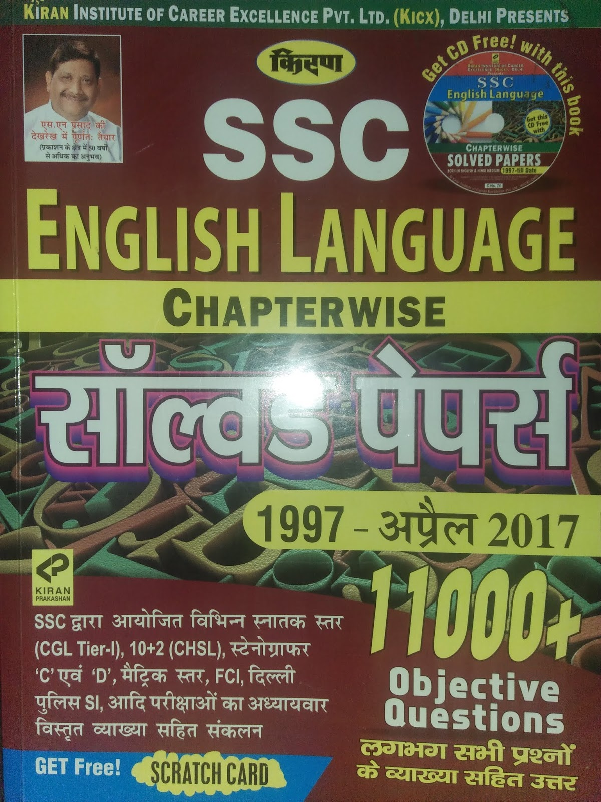 Kiran Prakashan Books Pdf In English