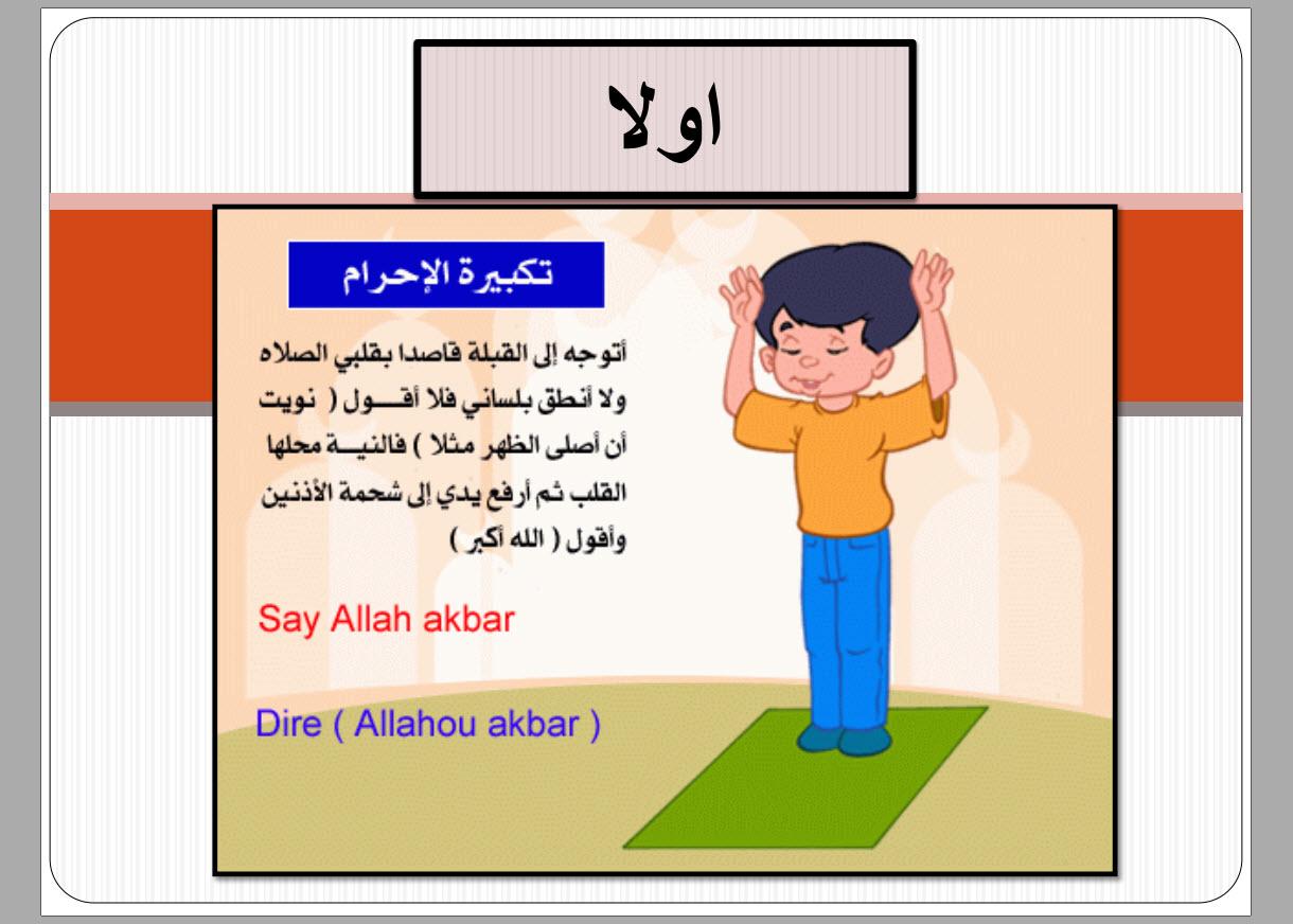 كتاب تعليم الصلاة عند الشيعة pdf