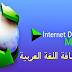 شرح اظافة اللغة العربية الى برنامج IDM