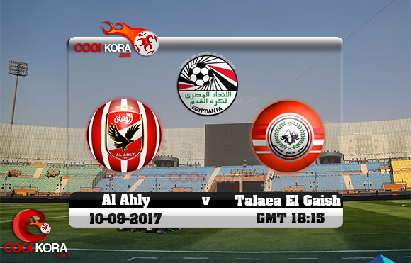 مشاهدة مباراة الأهلي وطلائع الجيش اليوم 10-9-2017 في الدوري المصري