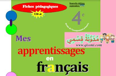 جذاذات اللغة الفرنسية ، الوحدة الرابعة مرجع Mes apprentissages en français للمستوى الرابع ابتدائي